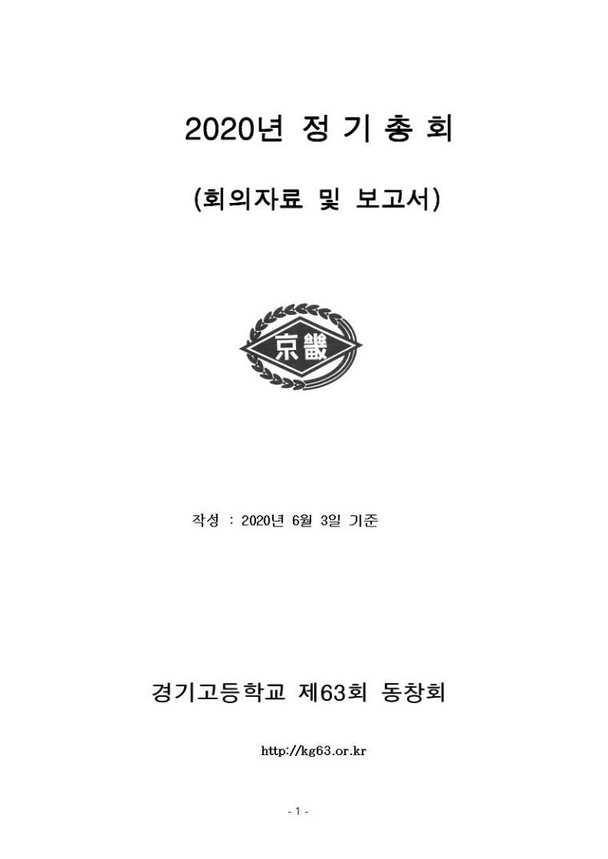 2020  정기총회 보고서_0001.jpg