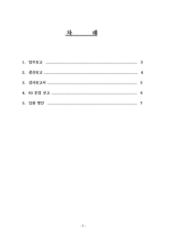 2020  정기총회 보고서_0002.jpg