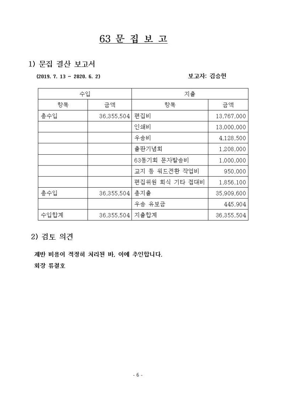 2020  정기총회 보고서_0006.jpg